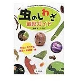 虫のしわざ観察ガイド/新開孝