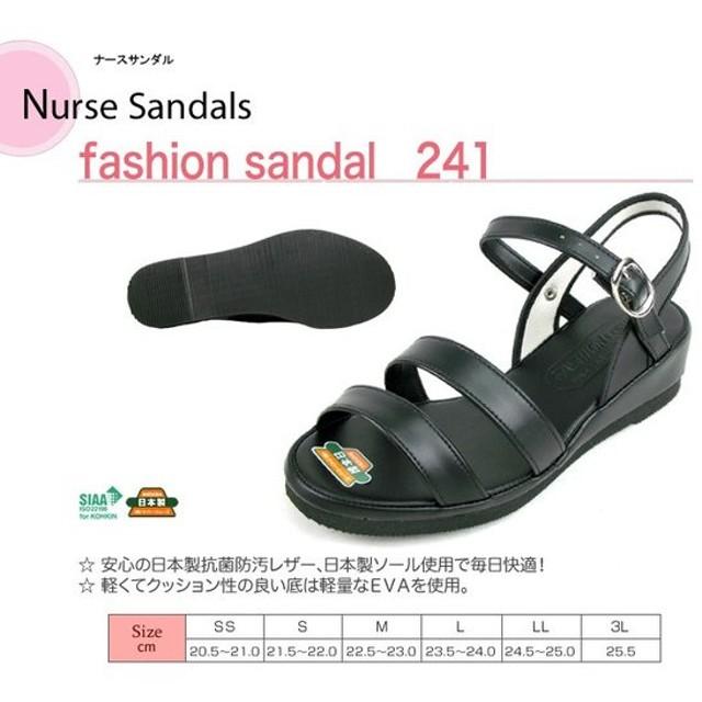 ナースサンダル 黒 二本ラインタイプ オフィス サンダル fashion sandal 241