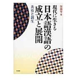 現代に生きる日本語漢語の成立と展開/佐藤亨(日本語学)