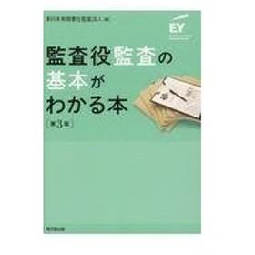 監査役監査の基本がわかる本 第3版/新日本有限責任監査法