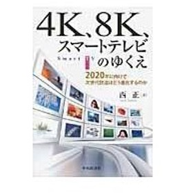 4K、8K、スマートテレビのゆくえ/西正