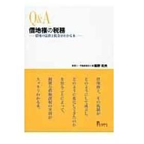 Q&A借地権の税務/鵜野和夫