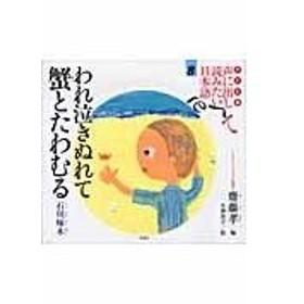 子ども版 声に出して読みたい日本語 8/齋藤孝(教育学)