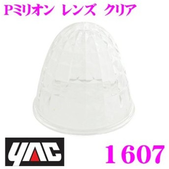 YAC ヤック 1607 Pミリオン レンズ クリア 【マーカーランプ補修部品/超流星マーカー用レンズ】