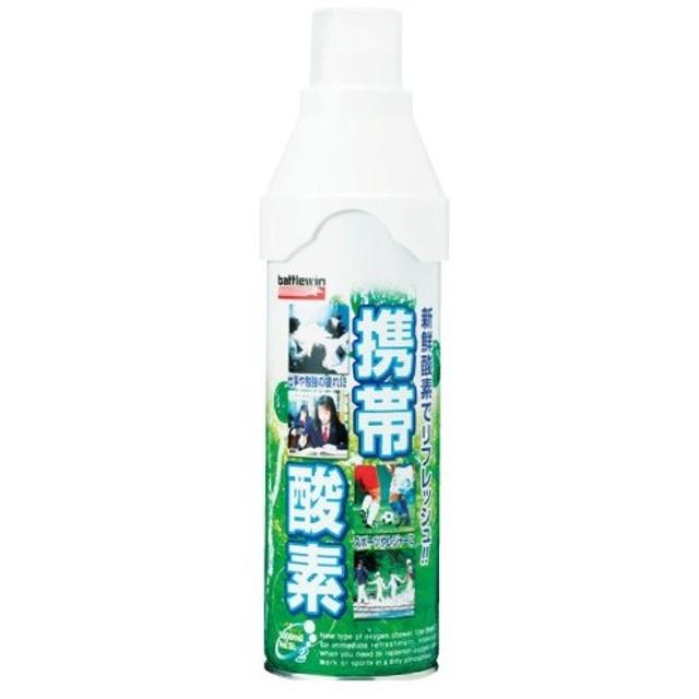 ニチバン バトルウィン携帯酸素 容量:5 使用回数:50~60回 約2秒/回