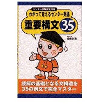 わかって覚えるセンター英語重要構文35/宮崎尊