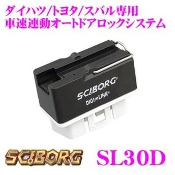サイボーグ SCIBORG SL30D OBDII接続 車速連動オートドアロックシステム