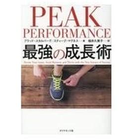 PEAK PERFORMANCE最強の成長術/ブラッド・スタルバー