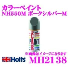 Holts ホルツ MH2138 ホンダ車用 ボークシルバーM(NH550M) カラーペイント