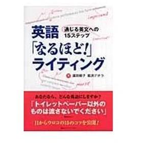 英語「なるほど!」ライティング/遠田和子