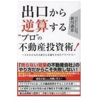 """出口から逆算する""""プロ""""の不動産投資術!/新川義忠"""