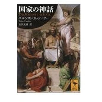 国家の神話/エルンスト・カッシー