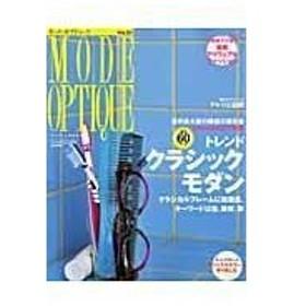モード・オプティーク vol.31