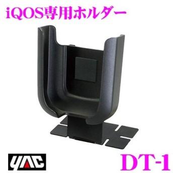 YAC ヤック DT-1 iQOS専用ホルダー