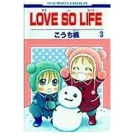 LOVE SO LIFE 3/こうち楓