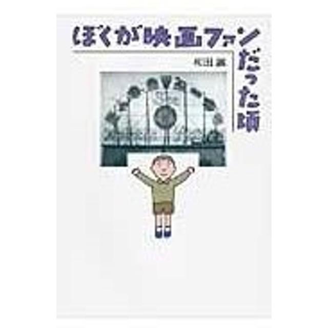 ぼくが映画ファンだった頃和田誠イラストレー 通販 Lineポイント最大
