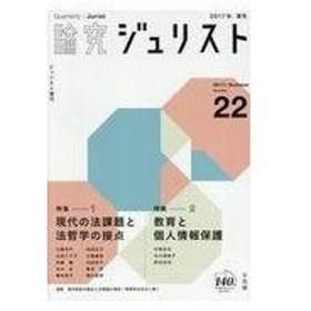 論究ジュリスト 22号(2017年/夏号)