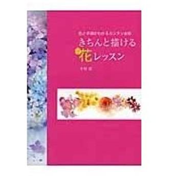 きちんと描ける花レッスン/中村愛