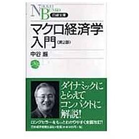 マクロ経済学入門 第2版/中谷巌