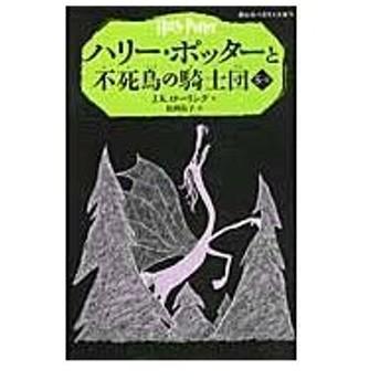 ハリー・ポッターと不死鳥の騎士団 5ー2/J.K.ローリング