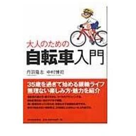 大人のための自転車入門/丹羽隆志