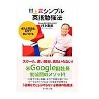 村上式シンプル英語勉強法/村上憲郎