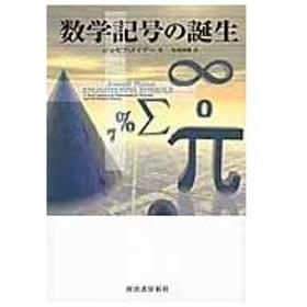 数学記号の誕生/ジョセフ・メイザー