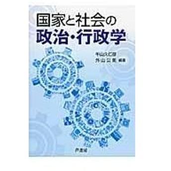 国家と社会の政治・行政学/牛山久仁彦