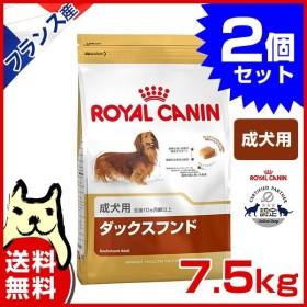 ロイヤルカナン ダックスフンド 成犬用 生後10ヵ月齢以上 7.5kg×2個 [BHN/ROYAL CANIN/犬用ドライ ] #w-091013-01-00[BHNW]【お得な2個セット】【RCA】