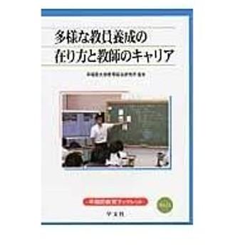 多様な教員養成の在り方と教師のキャリア/早稲田大学教育総合研