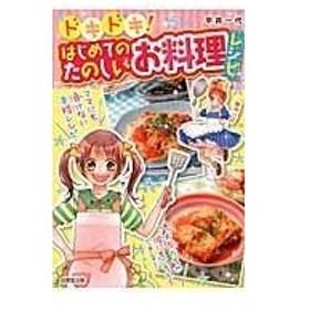 ドキドキ!はじめてのたのしいお料理レシピ/平井一代