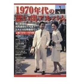 1970年代の思い出アルバム 上巻/坂上正一