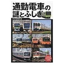 通勤電車の謎とふしぎ/PHP研究所