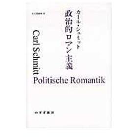 政治的ロマン主義/カール・シュミット