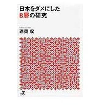 日本をダメにしたB層の研究/適菜収