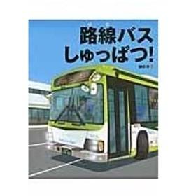 路線バスしゅっぱつ!/鎌田歩