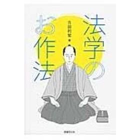 法学のお作法/吉田利宏