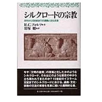 シルクロードの宗教/リチャード・C.フォ