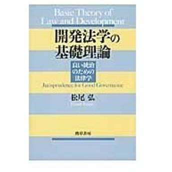 開発法学の基礎理論/松尾弘(法学)