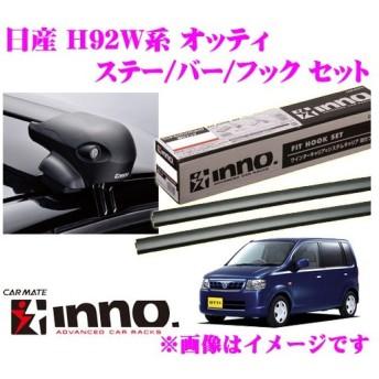 カーメイト INNO 日産 オッティ(H92W系) エアロベースキャリア(フラッシュタイプ)取付4点セット