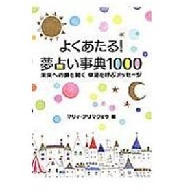 よくあたる!夢占い事典1000/マリィ・プリマヴェラ