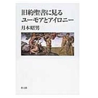旧約聖書に見るユーモアとアイロニー/月本昭男