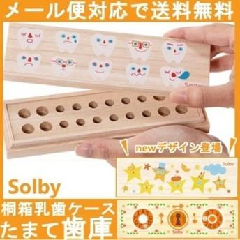 Solby ソルビィ 桐箱乳歯ケース たまて歯庫 NZSB102001 ベビー キッズ ダッドウェイ 乳歯ケース メモリアル (メール便) (B)
