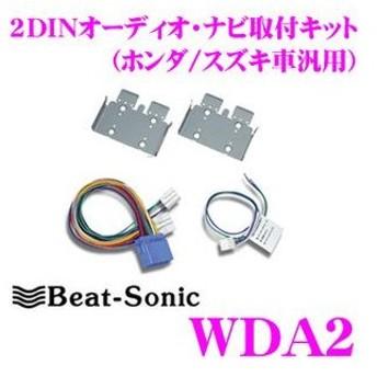 Beat-Sonic ビートソニック WDA2 2DINオーディオ/ナビ取り付けキット