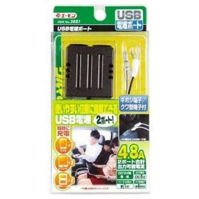 エーモン工業 USB電源ポート 2881