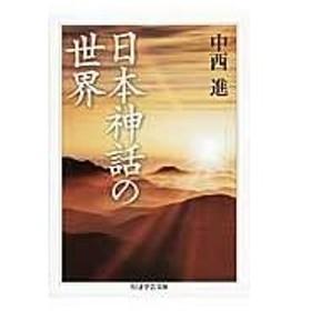 日本神話の世界/中西進