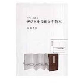 デジタル技術と手製本/坂井えり