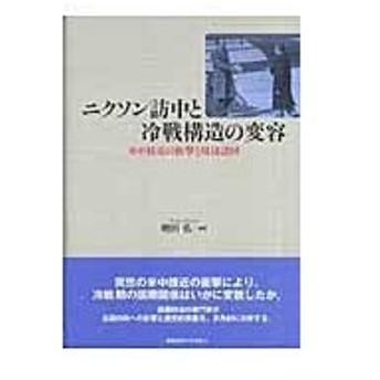 ニクソン訪中と冷戦構造の変容/増田弘