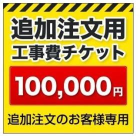 【追加注文のお客様専用】 100000円 追加工事費