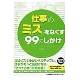 仕事の「ミス」をなくす99のしかけ/松井順一